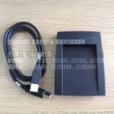 ID卡读卡器 MHCX-812