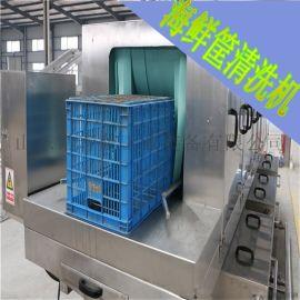 多功能隧道式洗筐机 果蔬筐清洗流水线