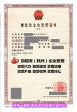 杭州市建筑公司资质代办几大变化
