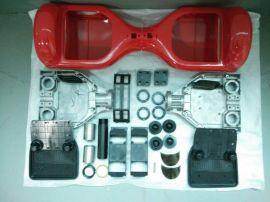 双轮电动平衡车扭扭车整套塑料铸铝配件