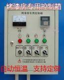 烤漆房专用配件过滤棉远红外烤灯风机电控箱