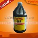 正品供应乐泰366胶水 UV光固化胶 loctite 366 1L