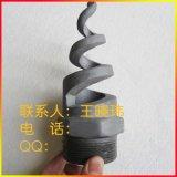 脱硫塔专用碳化硅螺旋喷嘴,喷射角度60°-160°可选