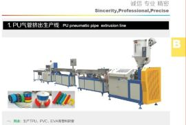 TPU气管挤出机 PU管材生产线