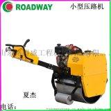 ROADWAYRWYL24C 小型驾驶式手扶式压路机 厂家供应液压光轮振动压路机直销香港特别行政区 香港