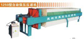 厂家供应许昌1250型自动保压厢式压滤机