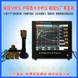 南京明睿CSI-II型鐵水電腦碳硅分析儀