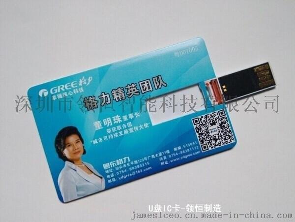 上海卡式U盘制作,上海卡式U盘制作工厂