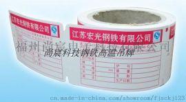 福州 钢铁高温吊牌,耐高温吊牌