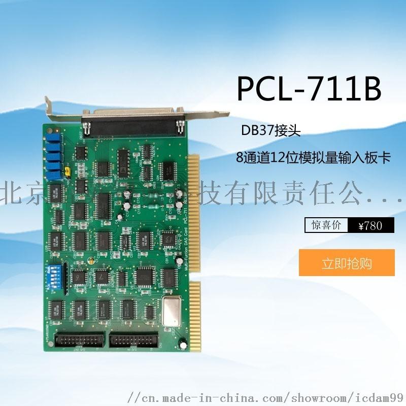 PCL-711B DB37接头