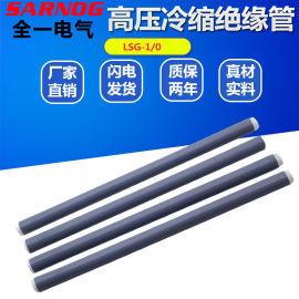 高低压冷缩终端头1-10-35KV交联电缆附件绝缘套管直管密封冷缩管