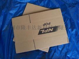 深圳纸箱厂、包装箱、瓦楞纸箱