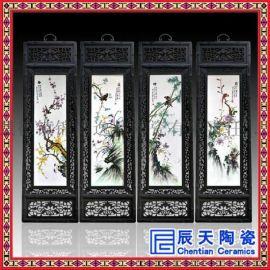 景德镇陶瓷瓷板画山水四幅挂屏 书房茶室有框装饰挂画