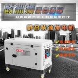 箱體式5kw靜音柴油發電機