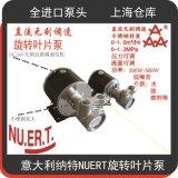 北京天津無刷直流不鏽鋼高壓增壓旋轉葉片泵進口