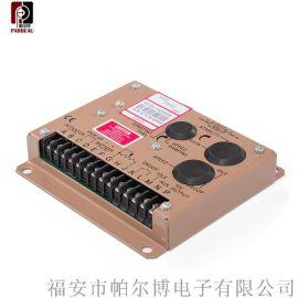 发电机调速板ESD5500E