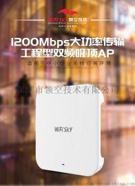 大功率穿墙无线路由器千兆WIFI覆盖商用吸顶AP