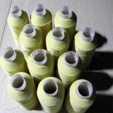 廠家芳綸線 1414阻燃線耐拉耐火 縫紉線品質穩定