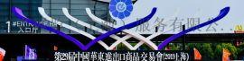 第30届华交会暨跨境电商博览会