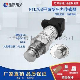 卫生型隔膜压力变送器平面型压力传感器