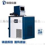 高精度智能低温恒温槽生产厂家-10~99℃
