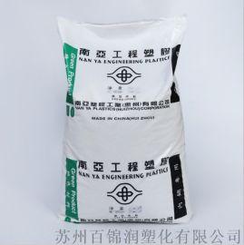 PBT玻纤增强30% 台湾南亚1210G6 高强度