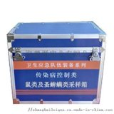 鼠类及蚤蜱螨类采样箱LQ1105A 媒介生物采样箱