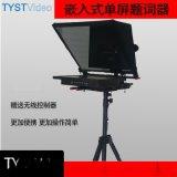 第三代嵌入提詞器TY-21M1單屏企業級播音演講機