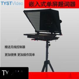 第三代嵌入提词器TY-21M1单屏企业级播音演讲机