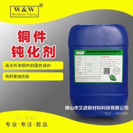 稀土金属盐 铜件无铬钝化剂 FL-C01