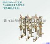 FZN16-12高压负荷开关
