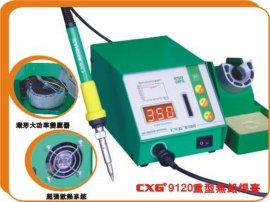 无铅焊台(CXG-9120)