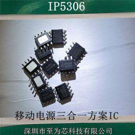 网拍 移动电源模块IC IP5306 5V2.1A充电 5V2.4A放电 集成充放电