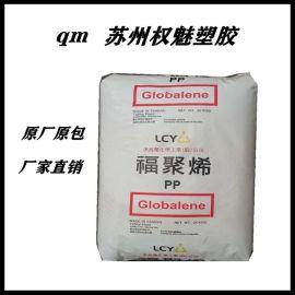 李长荣化工/PP/366-5/注塑级/挤出级/高强度/瓶盖专用料