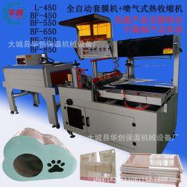 全自动边封套袋封切机 BF550套膜塑封机价格 喷气式热收缩包装机