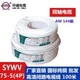 環威電纜 SYWV-75-5(4P)AM 144編 高清閉路有線電視線 白色