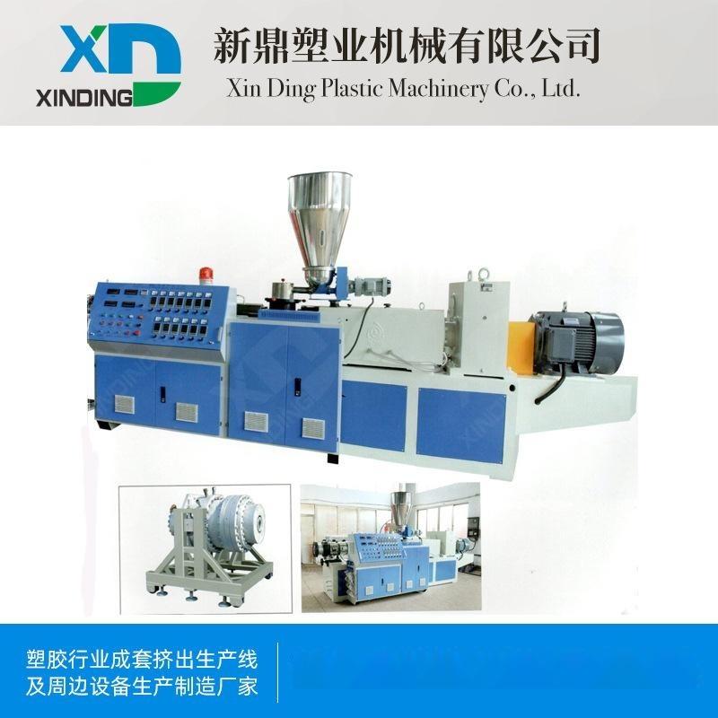 管材生产线 PVC塑料管材挤出生产线设备江苏新鼎机械厂家定制销售