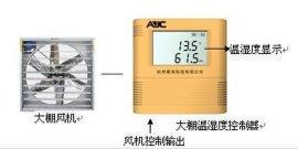 农业温湿度控制器