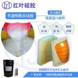 机械夹具模具硅胶 半透明液体硅胶 夹具治具硅胶