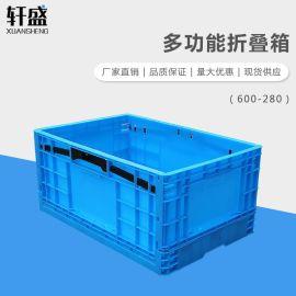 轩盛,600-280折叠箱,水果箱,塑料折叠收纳箱