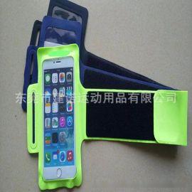 臂带式运动手机套 跑步手机臂带运动手机袋 户外运动臂带臂套腕包