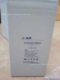 光宇GFM-200 2V200AH 基站通讯直流屏 阀控式免维护蓄电池