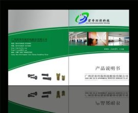 深圳印刷,深圳說明書印刷 產品說明書印刷