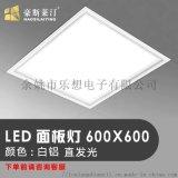 豪斯萊汀 集成吊頂LED面板燈600*600鋁扣直發光