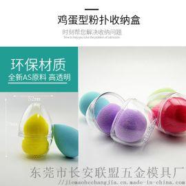 鸡蛋型粉扑收纳盒美妆蛋透明包装盒厂家直销