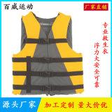 厂家直供成人救生衣背心漂流男女浮潜救生马甲浮力棉