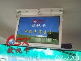 22寸公交大巴电视车载显示器