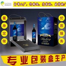 深圳包装盒设计印刷制作一条龙服务|红酒包装盒定制