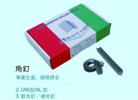 广东相画框V型角钉硬木软木角钉钉角机切角机质量