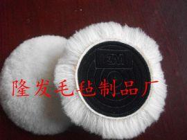3M5寸羊毛球,汽车抛光打蜡羊毛轮,85079羊毛盘仿制